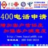 临沂开通企业400电话的意义_企业400电话价格-【华夏智能】