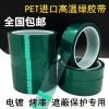 阿拉尔集权包装,绿色高温胶带图片,绿色高温胶带供应商