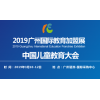 2019广州国际教育加盟展,学前教育加盟展,少儿机构加盟展
