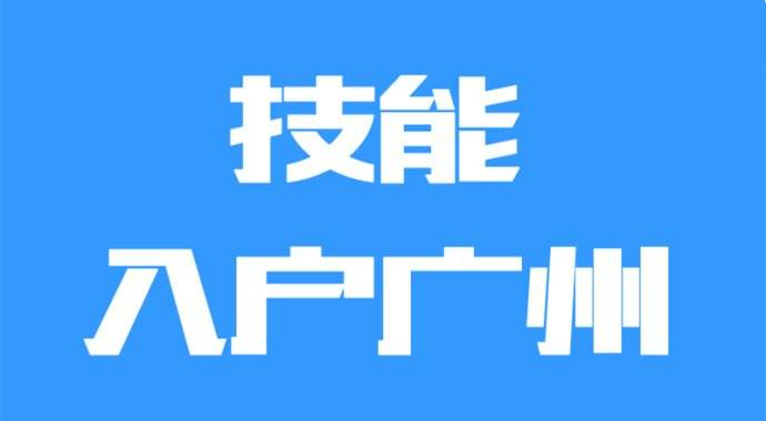 考劳动关系协调师入户广州