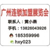 GFE2019第39届广州特许连锁加盟展览会