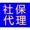 代交办买广州社保,广州五险一金挂靠,代买广州职工社保