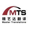 福州翻译-正规翻译公司-20年翻译经验