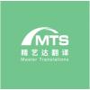 福州翻译公司-金融建筑文件翻译
